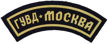 GUVD Moscow arc sleeve patch. 4.5 x 1.2 inches.