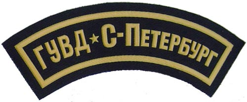 GUVD Saint Petersburg arc sleeve patch. 4.5 x 1.2 inches.