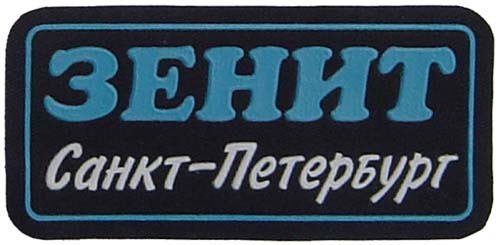 Football club ZENIT, St. Petersburg.