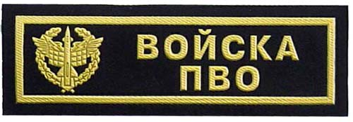 Soviet Air defence forces breast patch 4.5 x 1.2 inches.