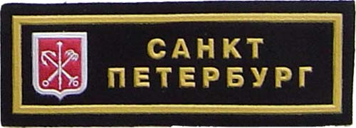 Breast patch for Saint Petersburg military region. 5 x 1.5 inches.