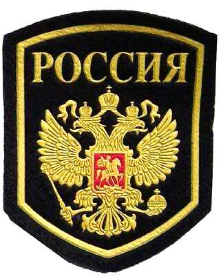 Sleeve patch with Russian double headed eagle.