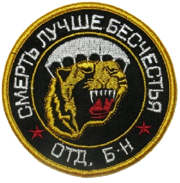 Death better (than) dishonor. Detached airborne battalion.