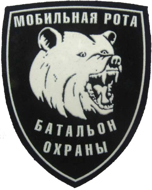 Mobile company.  Security Battalion.