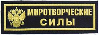 Russian peacekeeping forces breast patch. Black.