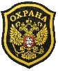 Security Russian doubleheaded eagle OXPAHA