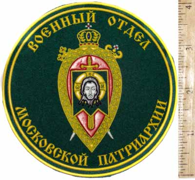 Military department of the Moscow Patriarchate patch.
