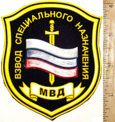 Special purpose platoon of MVD Spetsnaz patch.
