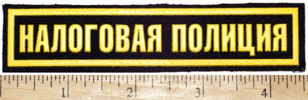 Federal tax police forces of Russian Federation chest patch.