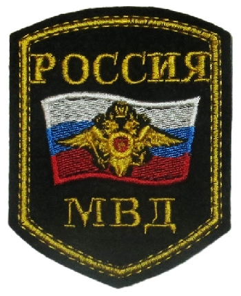 MVD of Russian Federation flag patch for left sleeve.