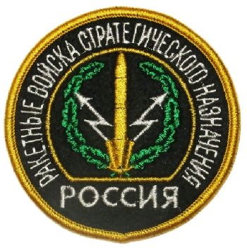 Strategic Rocket Forces of  Russia. Sleeve patch.