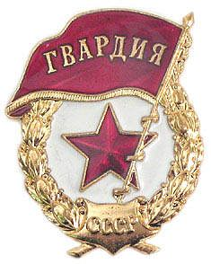 Soviet Guards badge, brass with screw back.