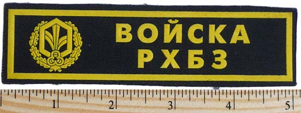 Russian Chemical Corps RHBZ chest patch