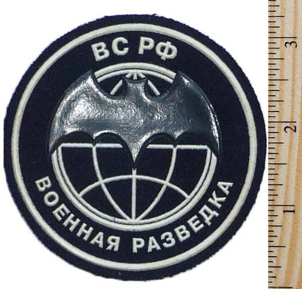 Military Intelligence of the Russian Federation patch