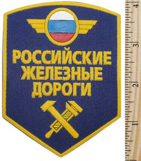 Russian Railways service sleeve patch. Blue.