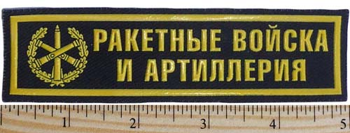 Rocket Forces and Artillery of Russia chest patch