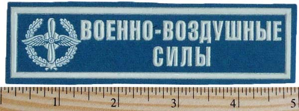 Russian Air Force VVS forces chest patch