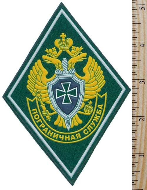 Federal Border Guard service patch