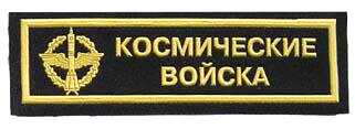 Breast patch for Russian Space Forces.