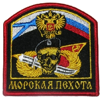 Patch for Naval Infantry Troops Marines Morskaya Pehota
