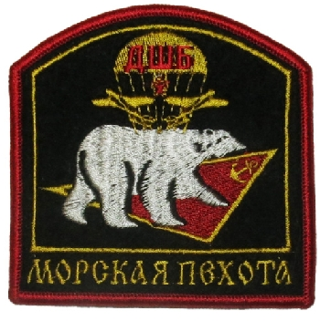 Patch for Naval Infantry Troops Marines D.Sh.B.