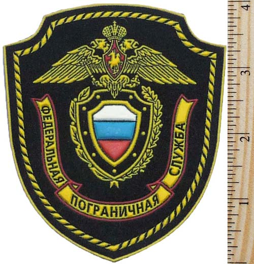 Federal Border Guard Service. Sleeve patch.