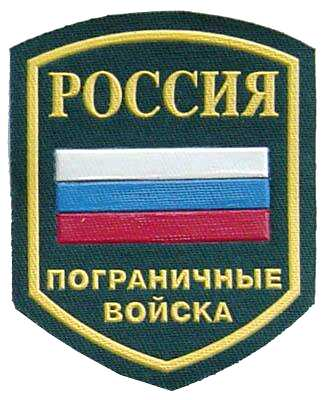 Russian Border Guard Forces. Green background.