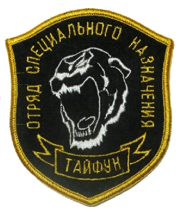 Special-purpose detachment Typhoon spetsnaz MVD