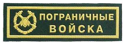 Russian Border Guard breast patch. Green background.