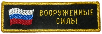 Breast Patch for the Armed Forces of the Russian Federation Flag