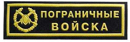 Russian Border Guard breast patch.