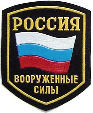 Russian Armed Forces. Left sleeve patch. With Russian flag.