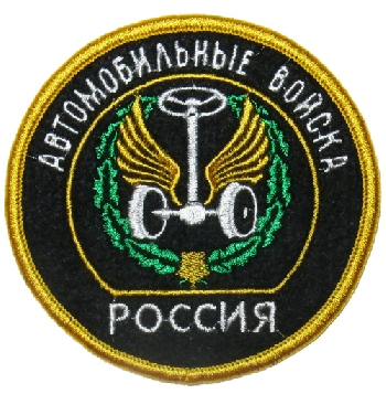 Russian Transportation Forces sleeve patch.