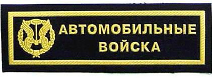 Russian military transportation forces. Breast patch. 4.5 x 1.5 inch.