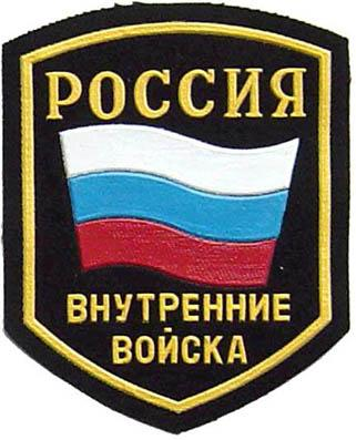 Russian Flag patch for left sleeve of Interior army troops.