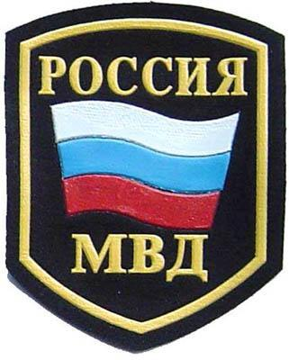 Mvd Administrations Of Russian Cities 51