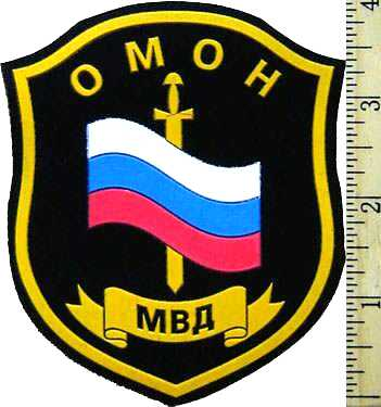 MVD OMON with flag of Russian Federation and sword. 3x4 inch.