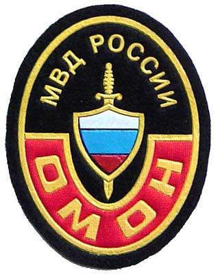 MVD of Russia OMON sleeve patch. 2.5x4 inch.