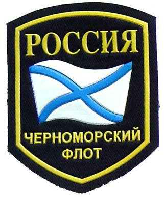 Russian Navy patch - Black Sea Fleet. 3x4 inch.