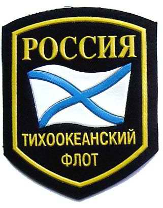 Russian Navy sleeve patch. Pacific Fleet. 3x4 inch.